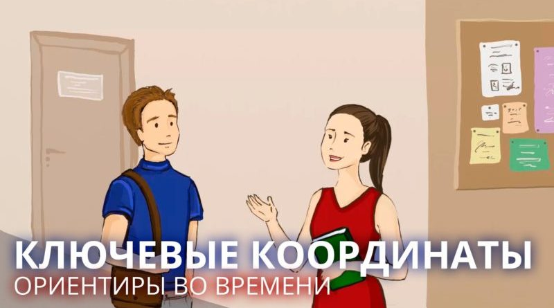 klyuchevyie-koordinatyi-otientiry-vo-vremeni