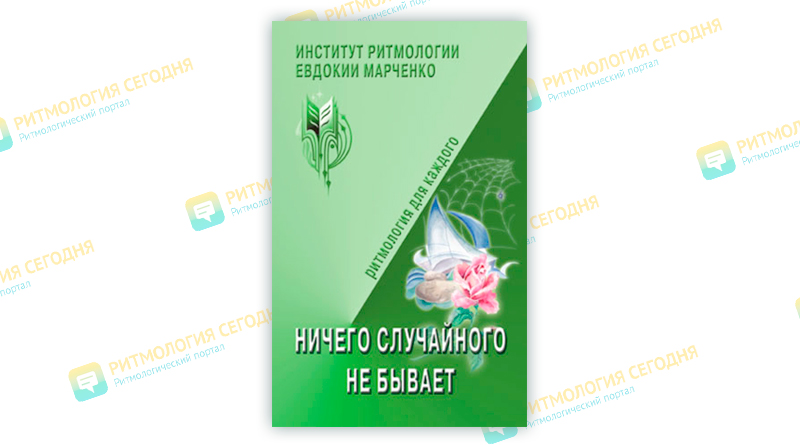 nichego-sluchaynogo-ne-byivaet-evdokiya-luchezarnova