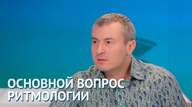 osnovnoy-vopros-ritmologii