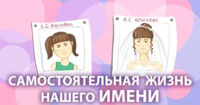 samostoyatelnaya-zhizn-nashego-imeni