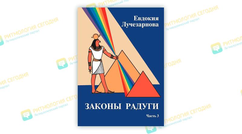 zakonyi-radugi-e-d-luchezarnova-oblozhka