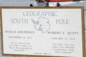 Экспедиция Евдокии Лучезарновой на Южный полюс