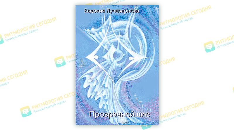"""Ритмы, Евдокия Лучезарнова, """"Прозрачнейшие"""""""