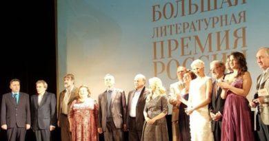 Ритмология Евдокия Лучезарнова - Время России - Большая Литературная премия 2017