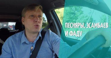 Песняры, Эсамбаев, фаду. Блог Солнцева