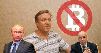 В России запретят биткоин