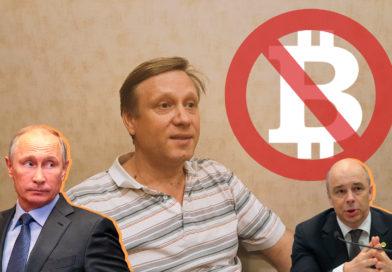 Блог Солнцева. В России запретят биткоин?