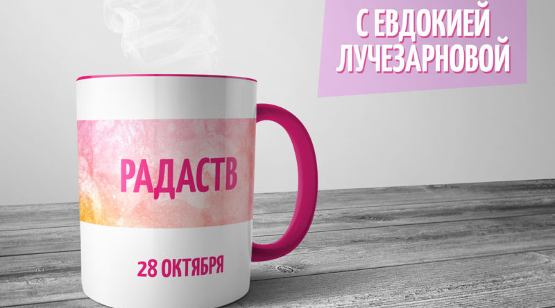 РадасТВ, Лучезарнова. Добавьте-яркости-в-будни-2