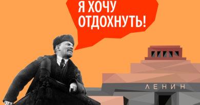 Как успокоить дух Ленина