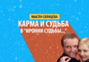 """Карма и судьба в """"Иронии судьбы..."""""""