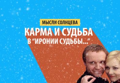 """Карма и судьбы в """"Иронии судьбы…"""""""