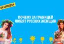 Почему за границей любят русских женщин