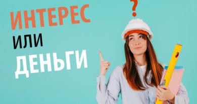 Как определить профессию, которая подойдёт именно вам? Что делать, если сложно найти работу?