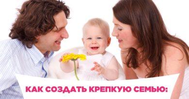 Хочу семью что делать? Отношения для создания семьи — главный секрет