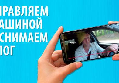 Как можно снимать видео за рулём. Вячеслав Солнцев отвечает на вопросы подписчиков