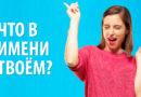 Как узнать значение своего имени? Ритмология раскрывает значение русских имён