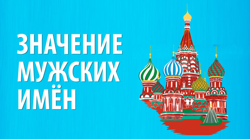 Русские мужские имена и их значение с точки зрения ритмологии