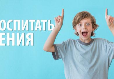 Воспитание успешного ребёнка. Какие критерии успеха у вашего чада и как вырастить успешного ребёнка