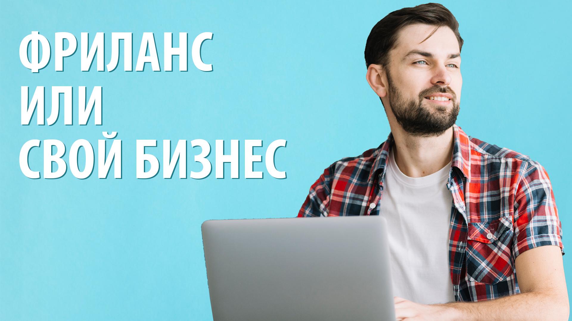 фриланс работа на дому в москве вакансии