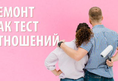 Психология семейных отношений: как совместный ремонт поможет вам узнать друг друга ближе
