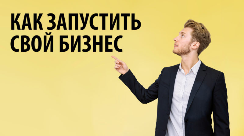 Как открыть свой бизнес, с чего начать? Разбор первых шагов и ошибок от опытного предпринимателя