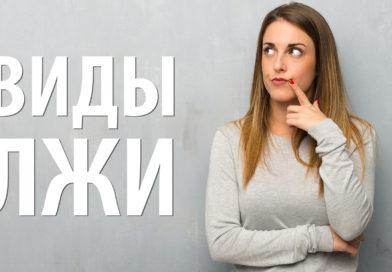 Как распознать ложь. Виды лжи. Зачем и как мы лжем (часть 2)