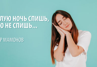 Что такое сон? Теория сна и сновидений