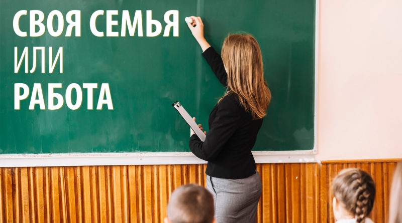 О работе учителя. Почему у преподавателей нет своих детей?