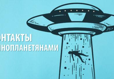 Встреча с пришельцами. Контакт с инопланетным разумом. Реальное доказательство существования НЛО