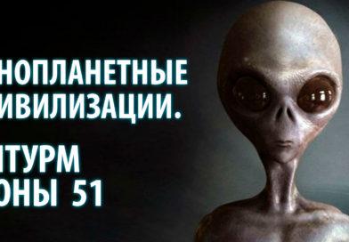 Про НЛО. Штурм Зоны 51. Инопланетные цивилизации. Древние цивилизации и инопланетяне на земле