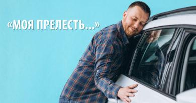 Почему мужчины так любят свои машины. Философский смысл автомобиля