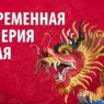 Становление Китайской Империи. Кровавая диктатура в Китае. Ритмологический взгляд на историю Китая