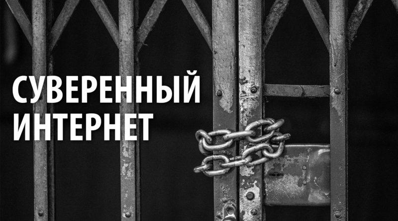 Законопроект о суверенном интернете: как закон о суверенном Рунете отразится на пользователях