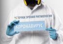 О коронавирусе с точки зрения ритмологии: что такое коронавирус? Эгрегор Китая