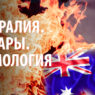 Ситуации в Австралии с точки зрения ритмологии. Порноактрисы спасают Австралию от пожаров