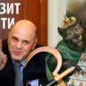 Транзит власти и эгрегор России. Об отставке правительства с точки зрения ритмологии