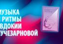 О ритмологии. Связь между музыкальными ритмами и ритмами Евдокии Лучезарновой