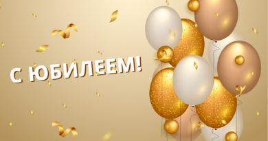 С юбилеем Вячеслава Солнцева!