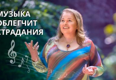 Музыка способна облегчить страдания человечества