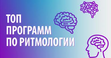 ТОП 5 программ по ритмологии. Озарины для практиков ритмометода и новичков